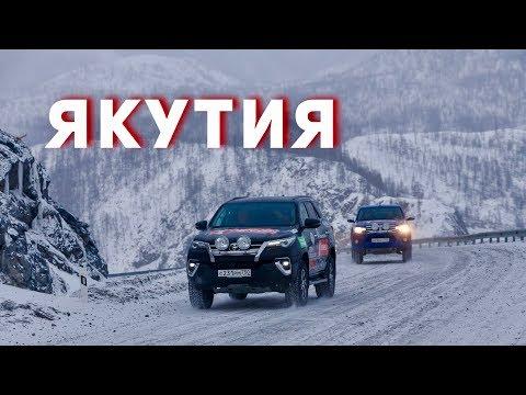 ЯКУТСК МОРОЗ, подготовка машин в Арктику. Новые шины NOKIAN тест драйв на морозе Якутия. влог #6