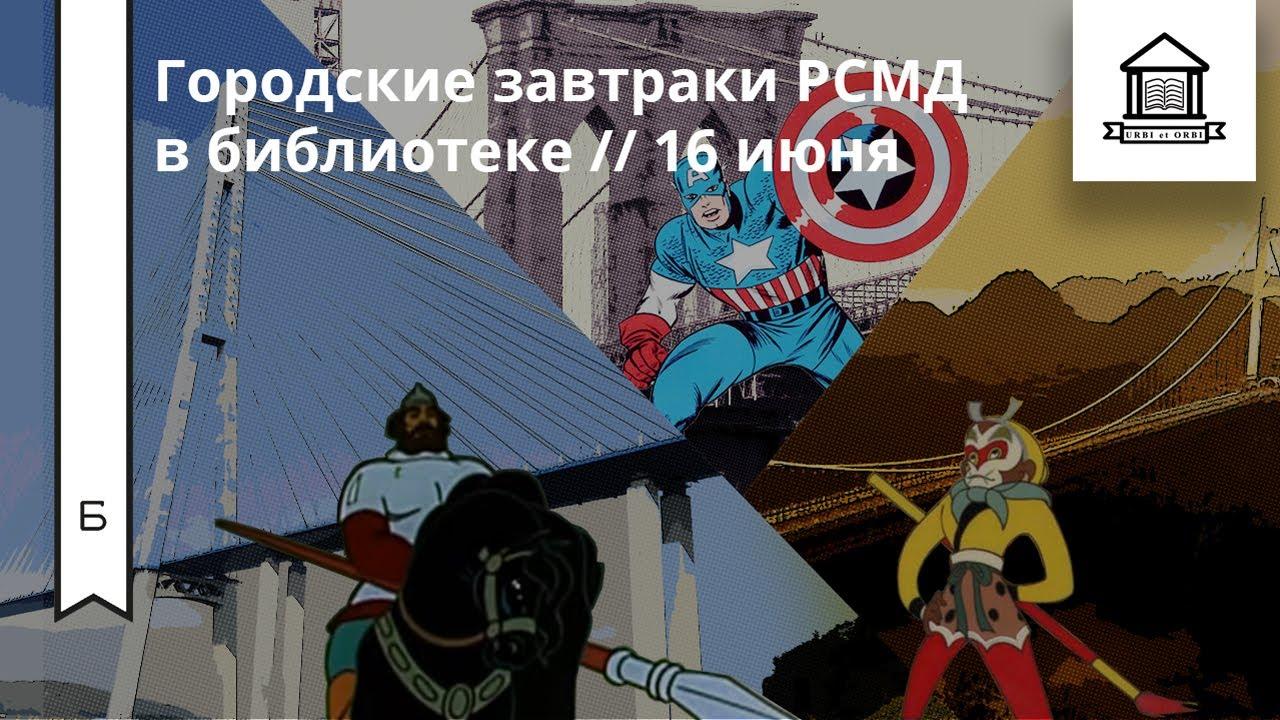 Городские завтраки РСМД в библиотеке // «Россия, Китай и США в АТР – возможно ли сотрудничество?»