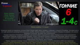 Гончие 6 Жизнь взаймы 1 4 серии сериал 2016/ Новые русские сериалы/ анонс.