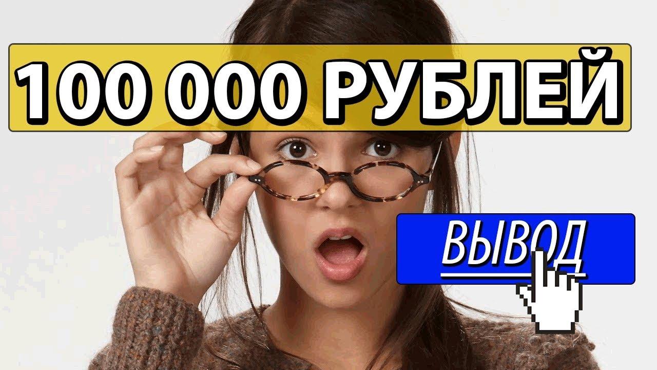 как быстро заработать 100000 рублей без вложений