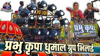 Prabhu Kripa Dhumal Group Bhilai_In Mahashivratari Shobhayatra Bhilai 2021_NP Premium Videos.