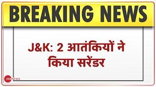 उत्तरी Kashmir के Sopore में 2 आतंकियों ने किया Surrender | Breaking News