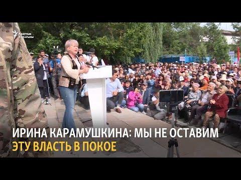 Ирина Карамушкина: Мы не оставим эту власть в покое