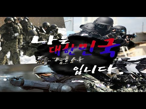 ROK Army Power(SDT - 707SMB) · 2018 - Victory Remix