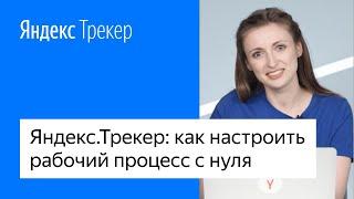 Яндекс.Трекер: як налаштувати робочий процес з нуля