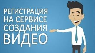 Как сделать видеоролик Урок 1 Регистрация на сервере создания видео