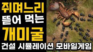 '디 앤츠:언더그라운드 킹덤' 개미굴 건설 시뮬레이션 모바일게임을 해봄 [겜생] screenshot 2