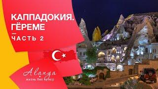 Турция Каппадокия Город Гереме Отдых в Турции 2020 Где отдохнуть в Турции