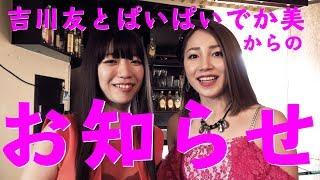 可哀想なオンナ 吉川友にぱいぱいでか美 3月2日全世界配信!
