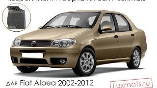 Автомобильные коврики в салон Fiat Albea (Фиат Альбеа) 2002-2012 Luxmats.ru