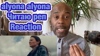 alyona alyona - Читаю реп | 🇬🇧 REACTION | HARD HITTING FACTS |