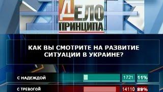 Дело принципа. Ситуация в Украине