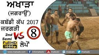 ਅਖਾੜਾ (ਜਗਰਾਉਂ) AKHARA (Jagraon) KABADDI CUP - 2017 ● 2nd SEMI FINAL JARGRI vs LOPON  ●  Part 8th