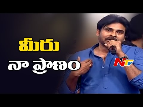 Thumbnail: Pawan Kalyan Funny Comments on His Fans & On Screen Brothers @ Katamarayudu Pre Release Function