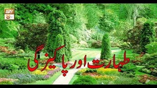 Deen Aur Khawateen. Todays Topic : Taharat O Pakezgi According To I...