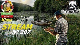 Русская рыбалка 4   - № 207 -  ''ПОГАНАЯ РЫБКА - Х*ЕНОВАЯ ЮШКА ''  - Kima STREAM