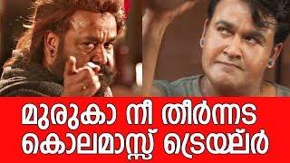 കാത്തിരുന്ന അഡാർ ഐറ്റമെത്തി - Mohanlal's Odiyan movie trailer goes viral