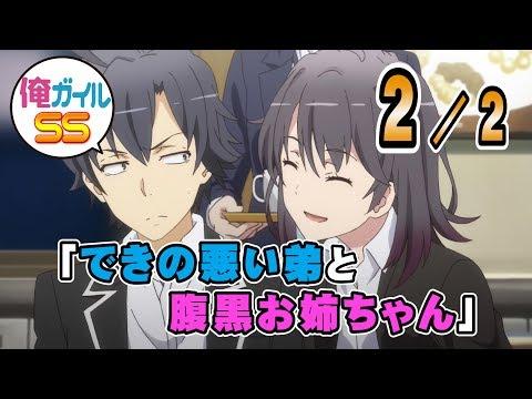 俺ガイルSS 陽乃「できの悪い弟と腹黒お姉ちゃん」 2/2