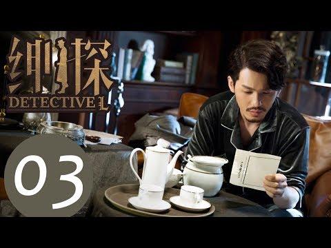 【ENG SUB】《绅探 Detective L》EP03——主演:白宇,尤靖茹,季晨,何涌生,董维嘉