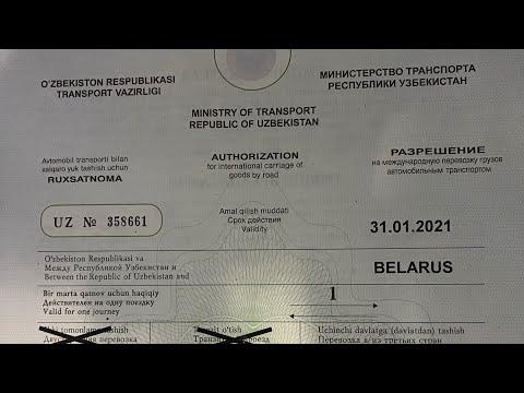 Как заполнить разрешение (Дозвол) на перевозку из/на/через Узбекистан