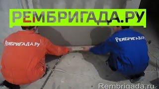 Штукатурка стен внутреннего радиуса работа мастеров компании Рембригада.ру(, 2014-03-26T20:30:21.000Z)