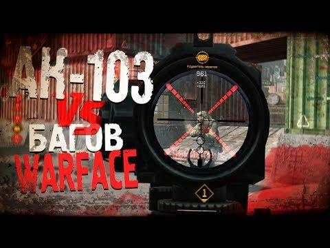 Я включил ЧИТ на АК-103 а ОНИ используют БАГИ!? (Warface) thumbnail