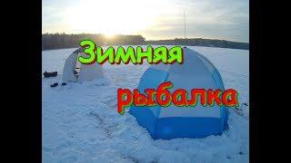 Зимняя рыбалка. Рефтинская Грэс, Свердловская область. Ловля окуня. 01 января 2018 года