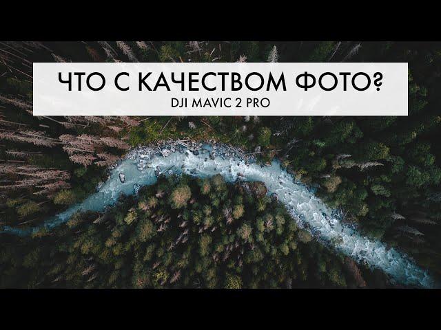 ГРАМОТНАЯ обработка фото с ДРОНА в Adobe LIGHROOM | Один кадр: от начала до конца | DJI MAVIC 2 PRO