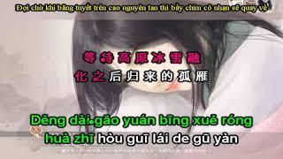 [Vietsub+Pinyin] Tình Ca Tây Hải - 西海情歌 - Giáng Ương Trác Mã