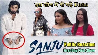 Sanju Movie Public Emotional Review On First Day First Show | Ranbir Kapoor, Sonam Kapoor