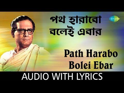 Path Harabo Bolei Ebar With Lyrics | Chyanika | Hemanta Mukherjee