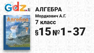 § 15 № 1-37 - Алгебра 7 класс Мордкович