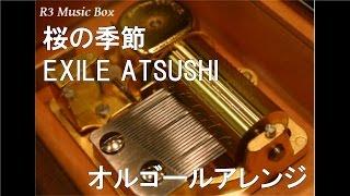 桜の季節/EXILE ATSUSHI【オルゴール】 (2014年「NHK全国学校音楽コンクール」中学校の部課題曲)