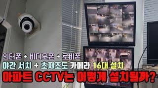 아파트 CCTV설치는 어떻게 될까?