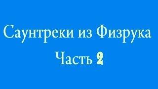 Физрук 2 сезон - Саунтреки