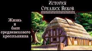 Жизнь и быт средневекового крестьянина (рус.) История средних веков.