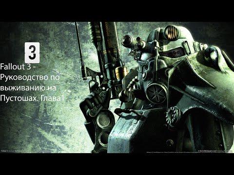 Fallout 3 прохождение руководство по выживанию на пустошах