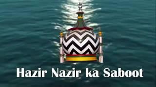 HAZIR NAZIR ka SABOOT BY ABU ARQAM RAZVI .