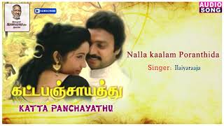 Ilayaraja Hit Songs | Nalla Kaalam Poranthida Song | Katta Panchayathu Movie Songs | Karthik |Kanaka