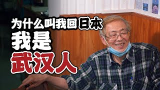 Coronavirus outbreak period, why this Japanese old man choose to stay at Wuhan ?