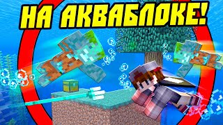 Майнкрафт, Но На АкваБлоке Под ВОДОЙ! #2