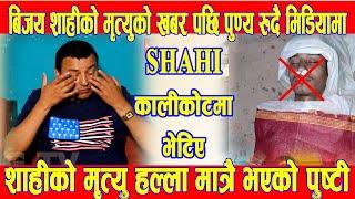 Bijay Shahi को मृ*त्युको हल्ला पछि Punya Gautam रुँदै मिडियामा- Nepali News || BG TV