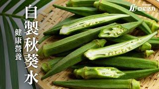近幾年網路上掀起「秋葵水」養生旋風,秋葵水製作很簡單只要在先切頭、...
