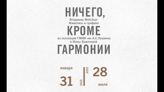 Как мы это делали: выставка Владимира Вейсберга «Ничего кроме гармонии»