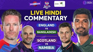 ENGLAND vs BANGLADESH | SCOTLAND vs NAMIBIA | ICC Men's T20 World Cup | Hindi Commentary