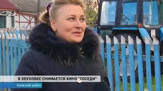 """В Ростовской области снимают мини-сериал """"Соседи"""""""