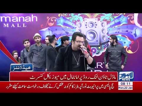08 AM Headlines Lahore News HD 22 January 2018