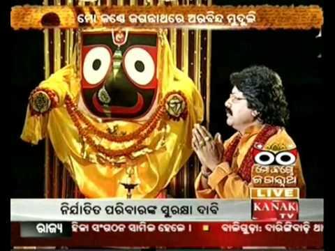 Mo Kanthe Jagannath - Arabinda Muduli