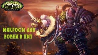 [WoW] Макросы для Воина ПвП. (Гайд. World of Warcraft: Legion).