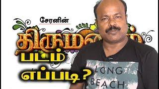 Thirumanam Tamil Movie Review by Jackiesekar | #thirumanam